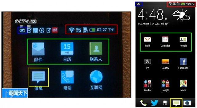 COS arayüzü, Android'i anımsatıyor.