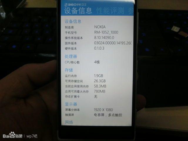 Lumia-1030-proto-02