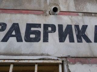 """Beyazıt ara sokaklarında duvardaki Rusça """"Fabrika"""" yazısı"""