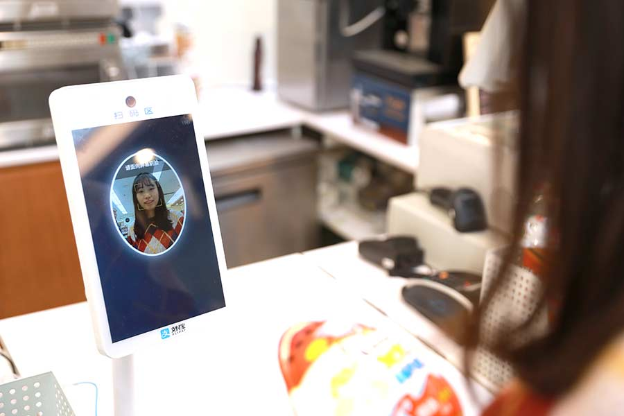 alipay face recognition