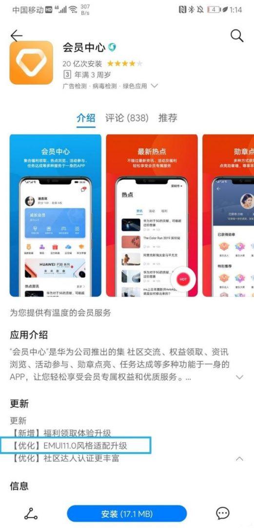 Huawei EMUI 11 güncellemesi