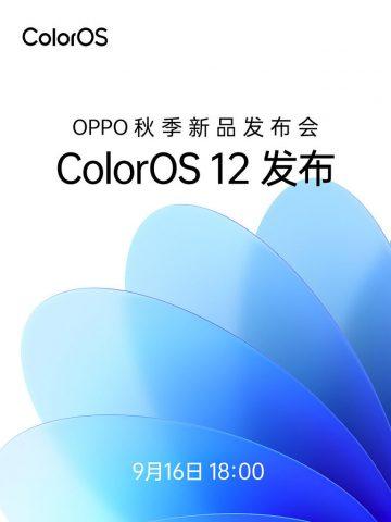 ColorOS12